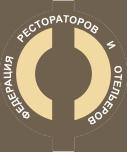 Ассоциация рестораторов России
